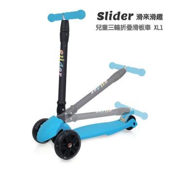 Slider 兒童三輪折疊滑板車 XL1 - 淺藍