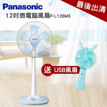 Panasonic國際牌 12吋微電腦立扇 F-L12BMS(庫)
