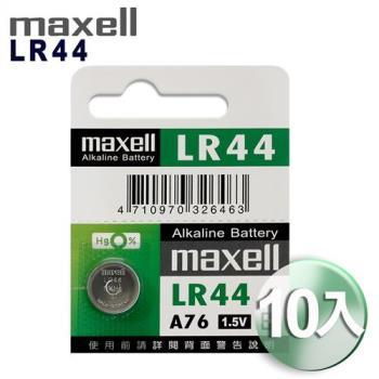 ◆日本品牌maxell◆公司貨 LR44(10顆入)鈕扣型1.5V鋰電池