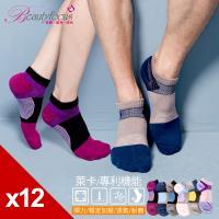 BeautyFocus  12雙組萊卡專利機能運動襪 0622