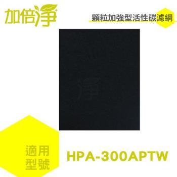 加倍淨活性碳濾網10入適用HPA-300APTW honeywell 空氣清淨機
