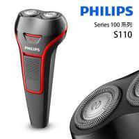PHILIPS飛利浦 充電式全機水洗刮鬍刀S110