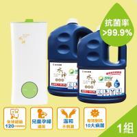旺旺水神 守護健康組(WG-16 +抗菌液5Lx2)