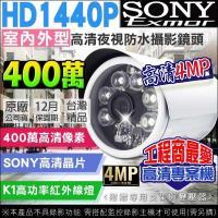 KINGNET 監視器攝影機 高清1440P 400萬 防水槍型 K1 高功率紅外線燈 35米夜視 AHD TVI 專業切換鍵 SONY晶片