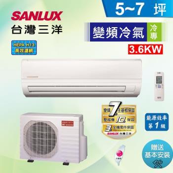 (不含贈品)SANLUX三洋冷氣 4-6坪 精品型 1級變頻分離式冷專冷氣機 SAC-36V7/SAE-36V7
