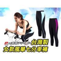 HODARLA 女風華七分車褲-台灣製 單車 自行車 專利坐墊