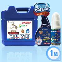 【旺旺水神】抗菌液10L+500ml+30ml-對抗腸病毒防護組