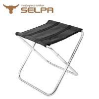 韓國SELPA 加大型鋁合金戶外折疊椅/釣魚椅/摺疊凳