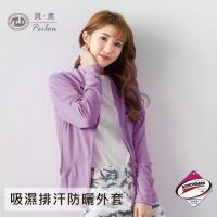 PEILOU貝柔 3M高透氣抗UV連帽外套_粉紫