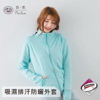PEILOU貝柔 3M高透氣抗UV立領外套_藍綠