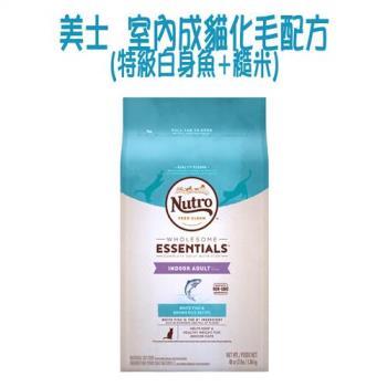 Nutro 美士 室內貓化毛成貓 貓飼料 (白身魚+糙米) 15KG*1包