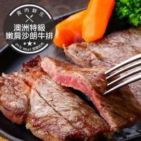 【食肉鮮生】澳洲特級嫩肩沙朗牛排 5片組(200g±5%/片)