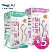 Taiwan Yes-鎂日清(原味/蔓越莓)任選5盒(30包/盒)