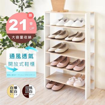 《HOPMA》多功能開放式五層鞋櫃-二色可選