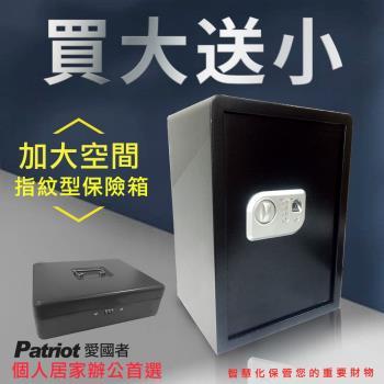 愛國者指紋型電子密碼保險箱50ZQ