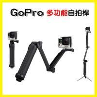 GoPro 多功能三折自拍桿 調節臂 三腳架 立架 5 6 各型號通用