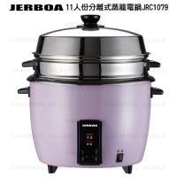 JERBOA捷寶11人份分離式蒸籠電鍋JRC1079