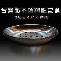 不鏽鋼肥皂盒/台灣製造/金德恩