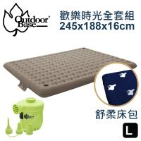 Outdoorbase 歡樂時光全新二代耐磨款全套組 (充氣床墊+幫浦+床包)