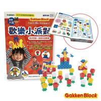 【日本學研GAKKEN】歡樂小派對-孩子的第一套積木遊戲書(1歲-)