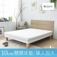 House door好適家居 天絲纖維表布10cm厚雙用乳膠床墊(單大3.5尺)