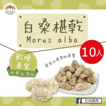 [五桔國際]新鮮白桑椹乾X10包入 (35克±5% / 包)