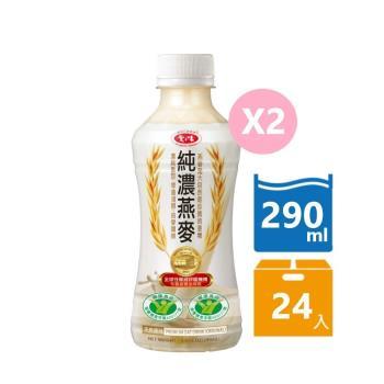 愛之味 純濃燕麥290ml(24瓶/箱)*2箱組