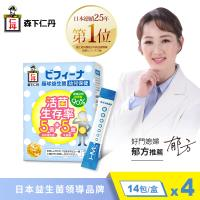 森下仁丹|5+5晶球益生菌-幼兒保健(14包X4盒)