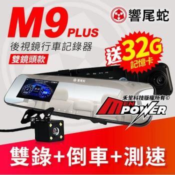響尾蛇 M9 PLUS 雙鏡頭 4.5吋螢幕 倒車顯影 GPS測速 行車記錄器