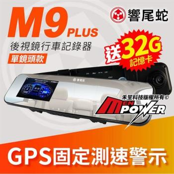 響尾蛇 M9 PLUS 單鏡頭款 4.5吋大螢幕 GPS測速 行車記錄器
