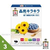日本森下仁丹|藍莓膠囊(30粒X3盒)