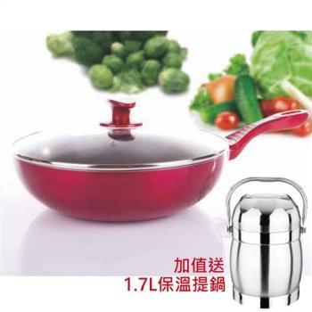 Recona 日本不沾深型平炒鍋30cm+保溫養生提鍋1.7L