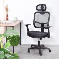 凱堡 三服貼後折扶手高背頭枕透氣網背辦公椅/電腦椅 (三色)