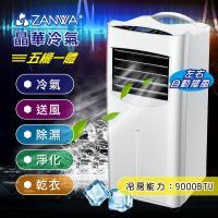 【ZANWA晶華】五機一體 清淨除溼移動式空調/冷氣機(ZW-1460C)