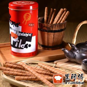 【黑師傅】巧克力/草莓/牛奶/花生捲心酥 3罐 (400g/罐)