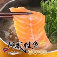 好食讚 挪威鮮嫩鮭魚薄片200g/盒 x3盒