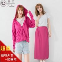 PEILOU貝柔 3M高透氣抗UV防曬衣裙組(連帽外套+防曬裙)(6色可選)
