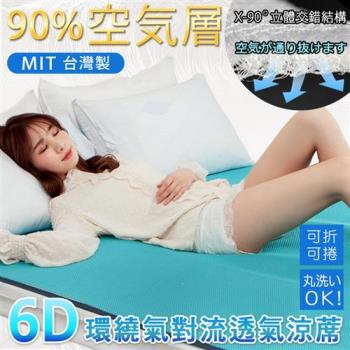 BELLE VIE 台灣製 6D環繞氣對流透氣涼席 床墊/涼墊/和室墊/客廳墊/露營可用 單人加大(105x186cm)