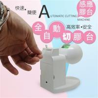 【金德恩】台灣製造 台灣/中國專利 自動隨手切智慧型專利切割小膠台附贈2隻刀片