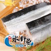 愛上新鮮 野生水針魚清肉排12包(220g/包)