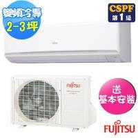 (現折+好禮3選1)FUJITSU富士通冷氣 2-3坪 高級M系列1級變頻一對一分離式冷氣ASCG022CMTA/AOCG022CMTA