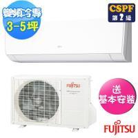 (現折+好禮3選1)FUJITSU富士通冷氣 3-5坪 優級L系列 2級變頻冷專分離式冷氣ASCG028JLTB/AOCG028JLTB