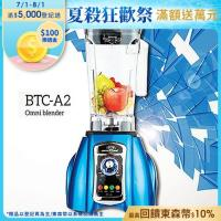 SUPER MUM 專業營養調理機 BTC-A2