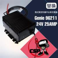 替換Genie 96211高空作業車充電器 24V25A / 650W 自走式高空作業車 剪刀式高空作業車
