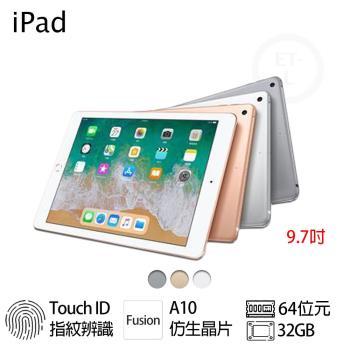 Apple 2018 iPad 9.7吋 32G WiFi 平板電腦