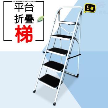 金德恩 加大鋼鐵止滑五階平台折疊梯/家用梯/人字梯/樓梯/階梯/洗車凳/台階凳
