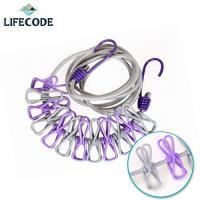 LIFECODE彈性晾衣繩/露營旅遊曬衣幫手(附12個夾子)