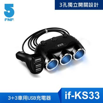 IFIVE 3+3穩壓開關車載充電器