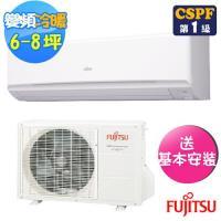 (現折+好禮3選1)FUJITSU富士通冷氣 6-8坪 M系列1級變頻一對一分離式冷暖氣ASCG050KMTA/AOCG050KMTA