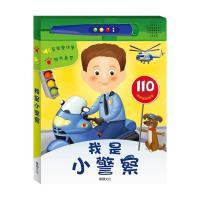 【華碩文化】操作書系列我是小警察
